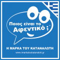 International - Logo C'est qui le patron Grèce